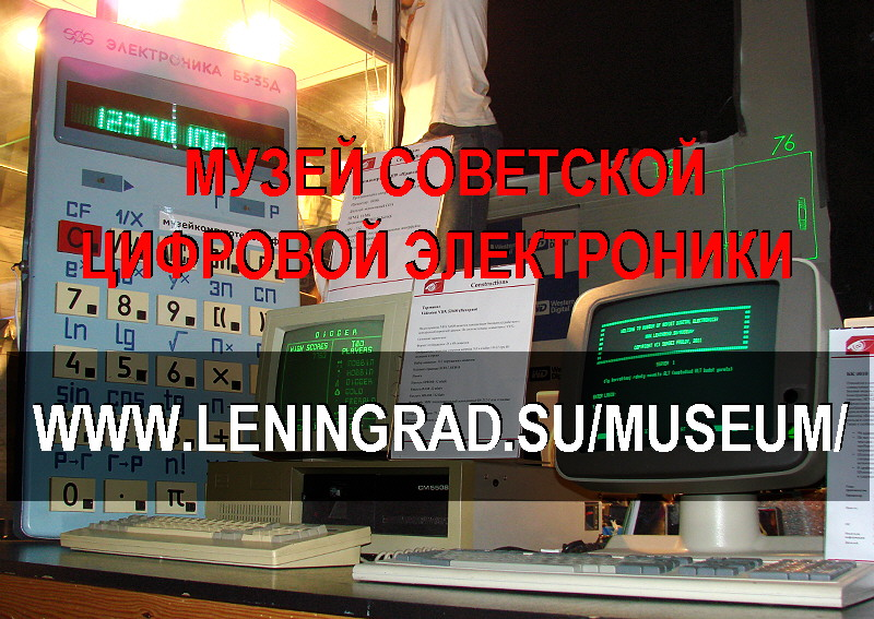 Elektronika BM-27